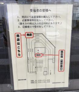 京都南検査場