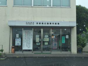 京都南自動車検査場