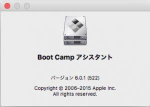 BootCampアシスタントバージョン