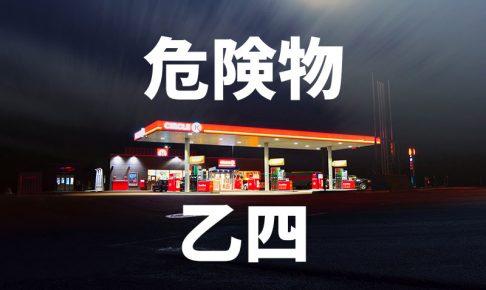 危険物乙四試験アイキャッチ